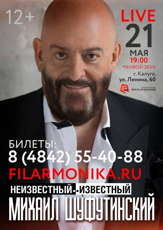 Король шансона Михаил Шуфутинский выступит на сцене Калужской Областной Филармонии