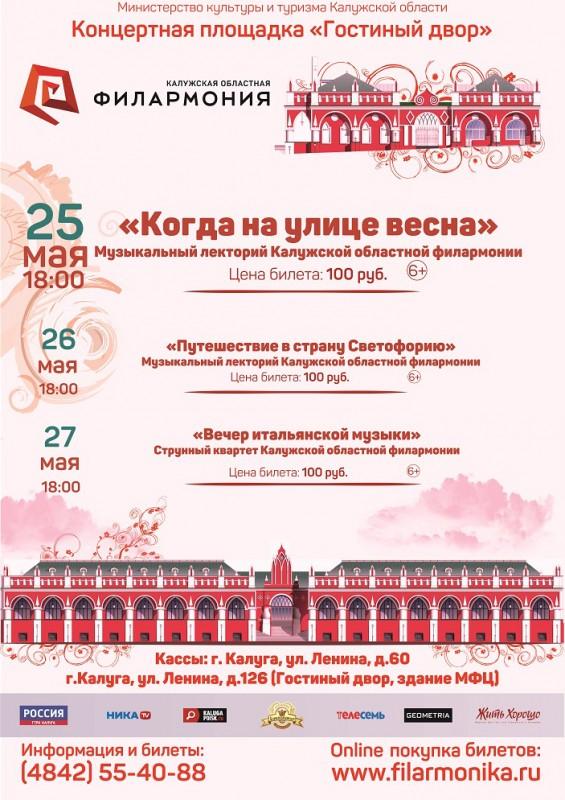 «Когда на улице весна…», Музыкальный лекторий Калужской областной филармонии