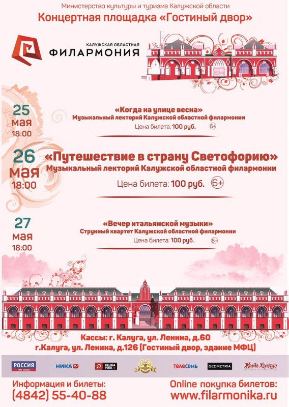 «Путешествие в страну Светофорию», Музыкальный лекторий Калужской областной филармонии