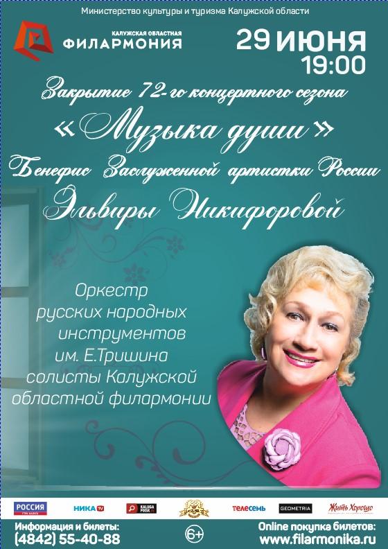 «Музыка души» в Калужской областной филармонии
