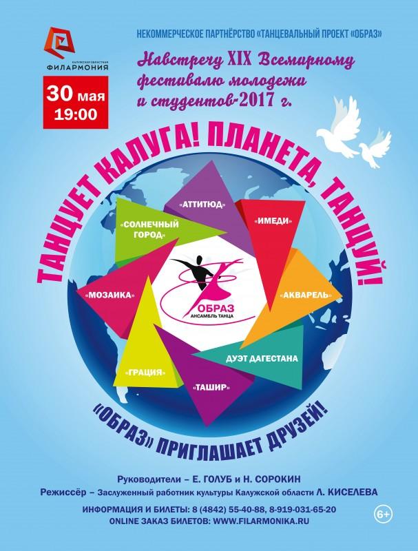 «Танцует планета! Планета, танцуй!» в Калужской областной филармонии