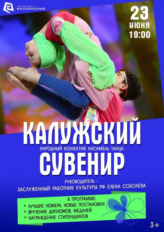 «Калужский сувенир» в Калужской областной филармонии