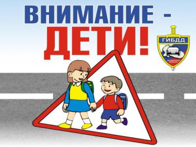Мероприятие «Внимание — дети!» стартует в Калуге