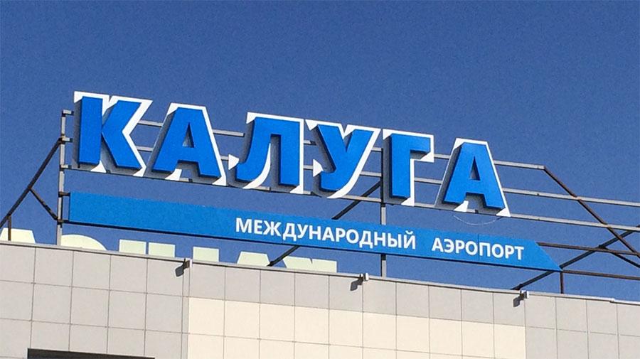 Калужский аэропорт получил премию «Работодатель года»
