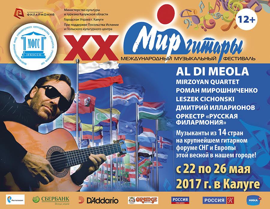 В Калуге пройдет ежегодный международный фестиваль «Мир Гитары»