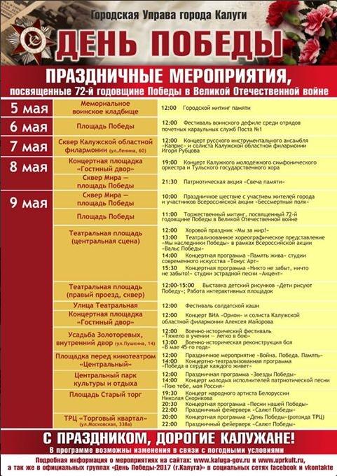 Расписание мероприятий на День Победы в Калуге