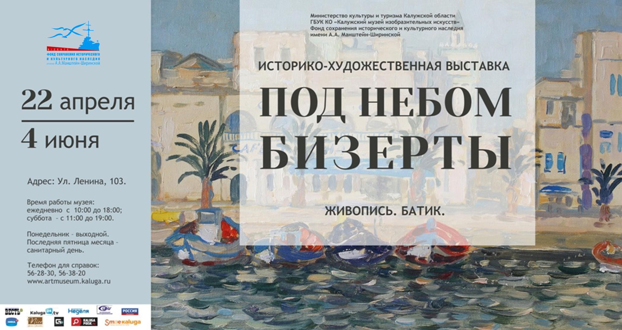 Историко-художественная выставка «Под небом Бизерты»