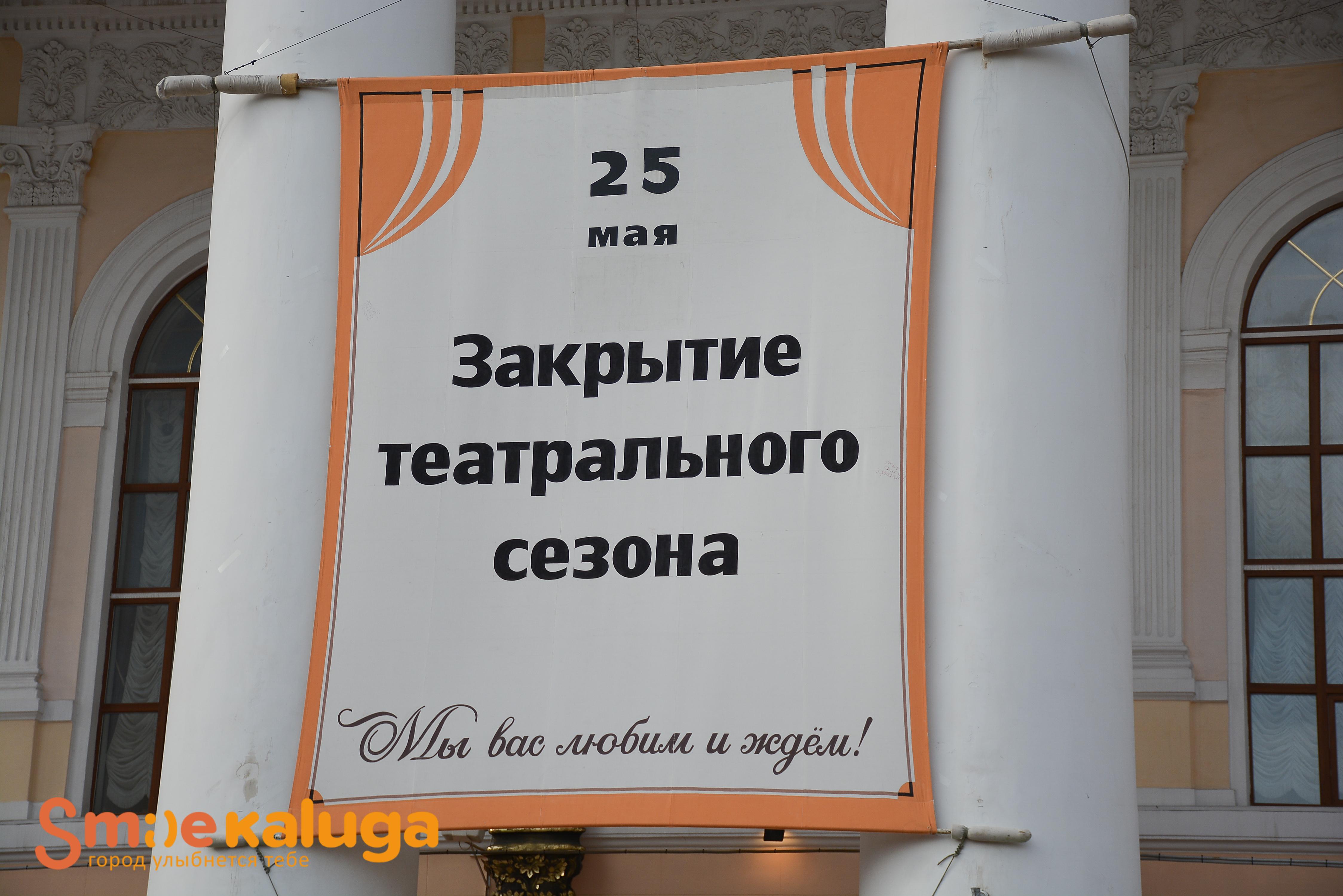 Закрылся 240-й театральный сезон