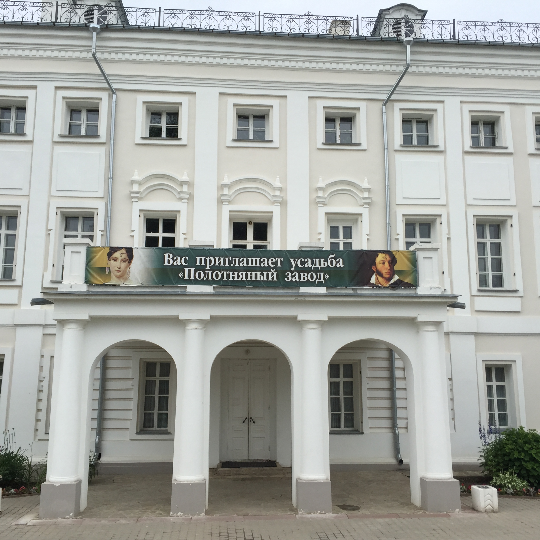 В музее-усадьбе Полотняный Завод пройдет Пушкинский праздник