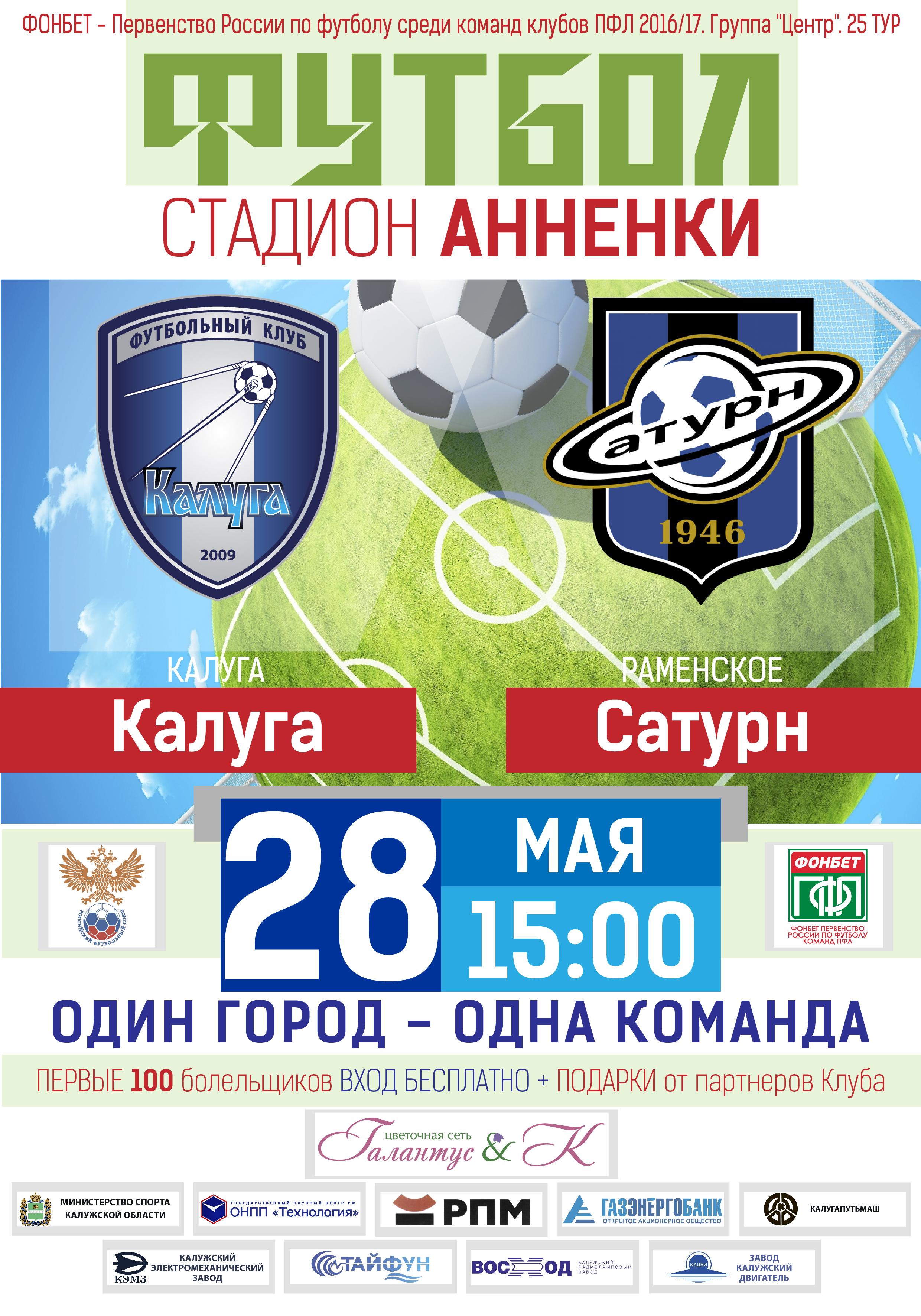«Калуга» сыграет с «Сатурном» в заключительном матче сезона