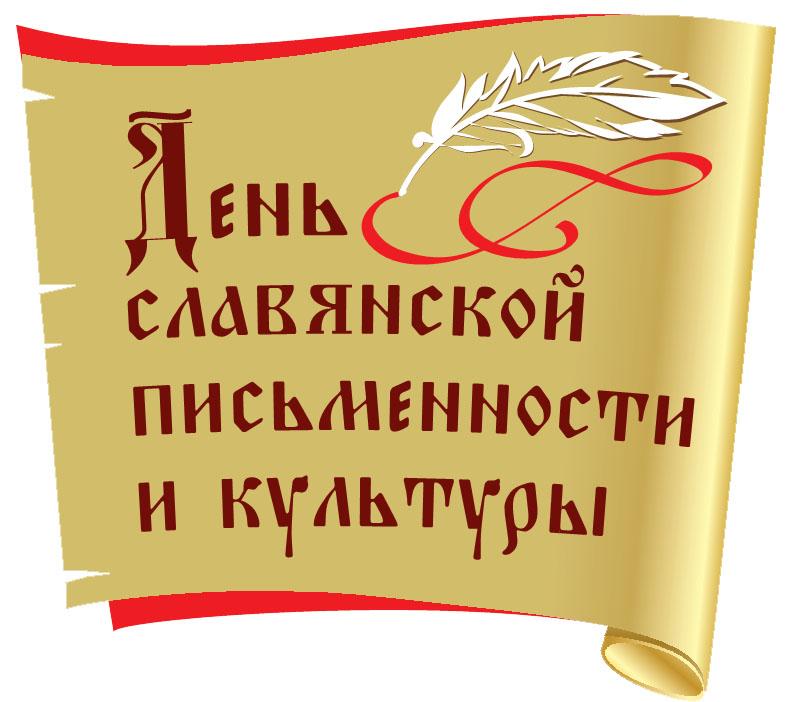 День славянской культуры отметили в Калуге