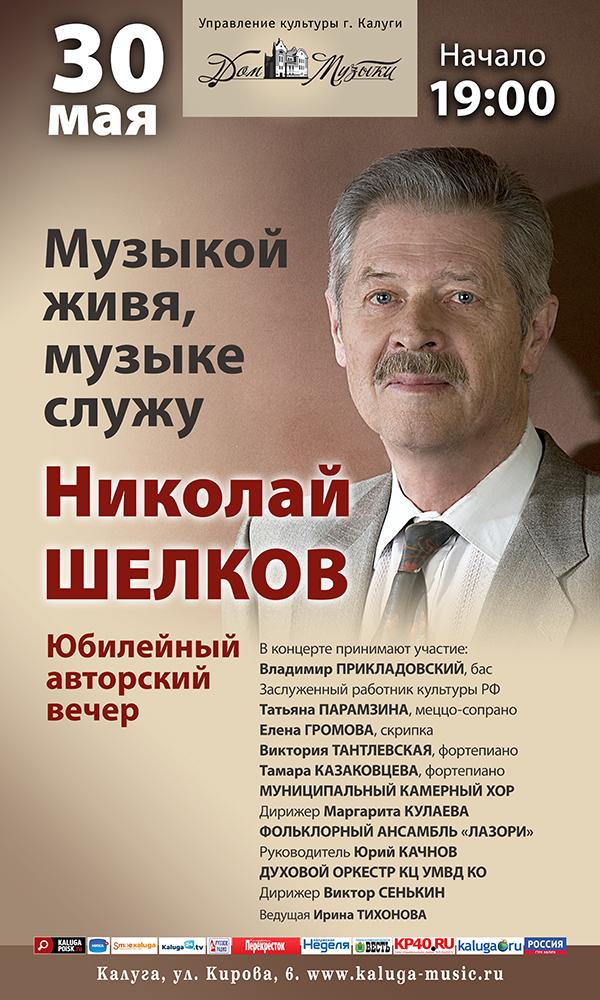 Юбилейный творческий вечер Калужского композитора Николая Шелкова