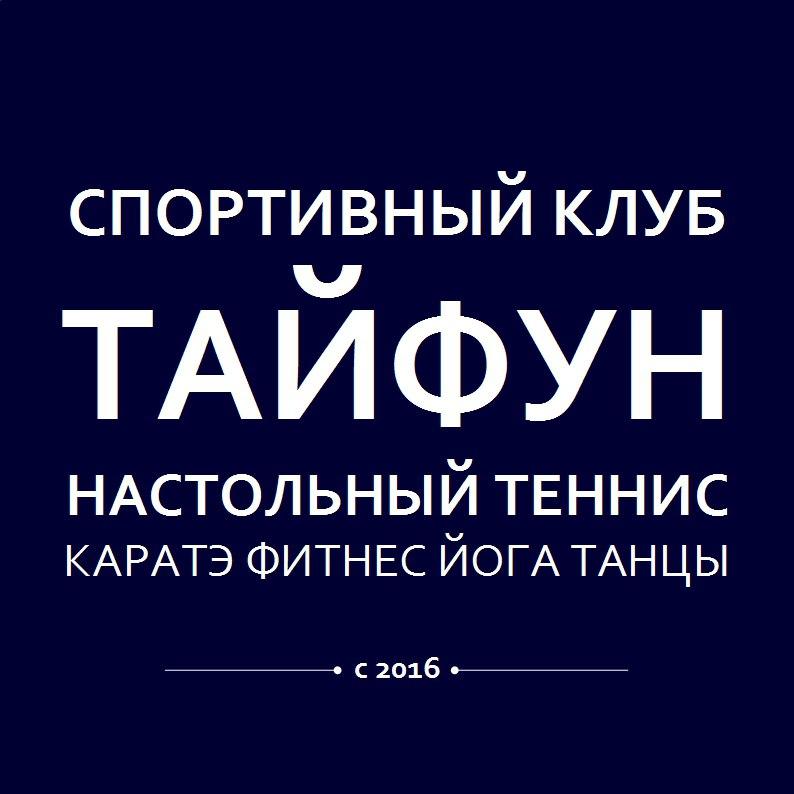 Спортивный клуб «ТАЙФУН»