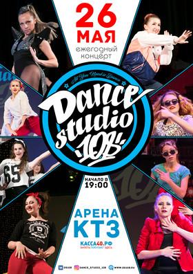 Dance studio 108. Ежегодный отчетный концерт
