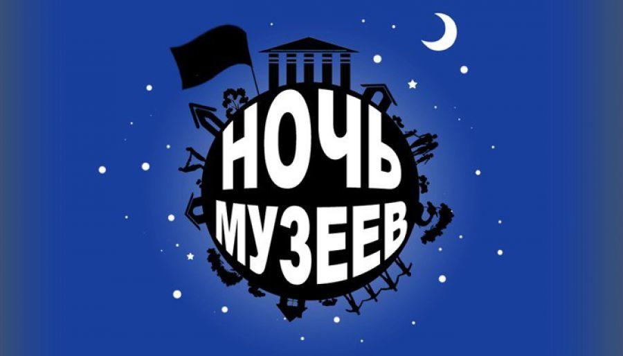 Опубликована полная программа «Ночи музеев» в Калуге
