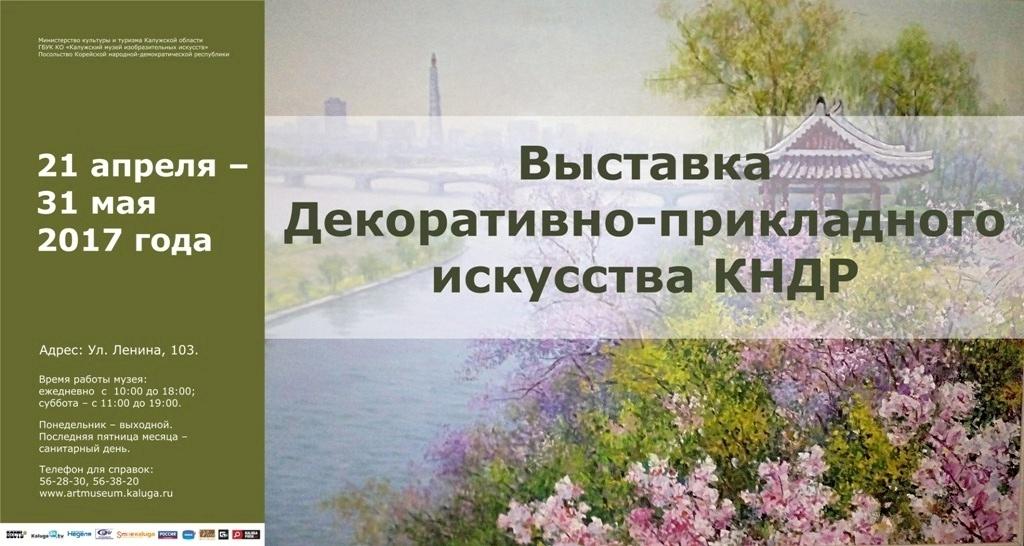 Выставка-продажа декоративно — прикладного искусства КНДР.