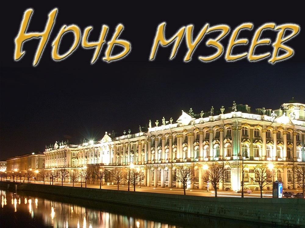 Калужан приглашают на «Ночь музеев»