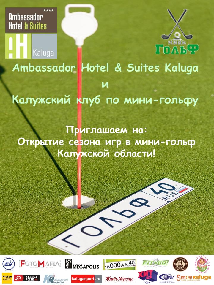 Турнир по мини-гольфу очередной раз пройдет в Калужской области.