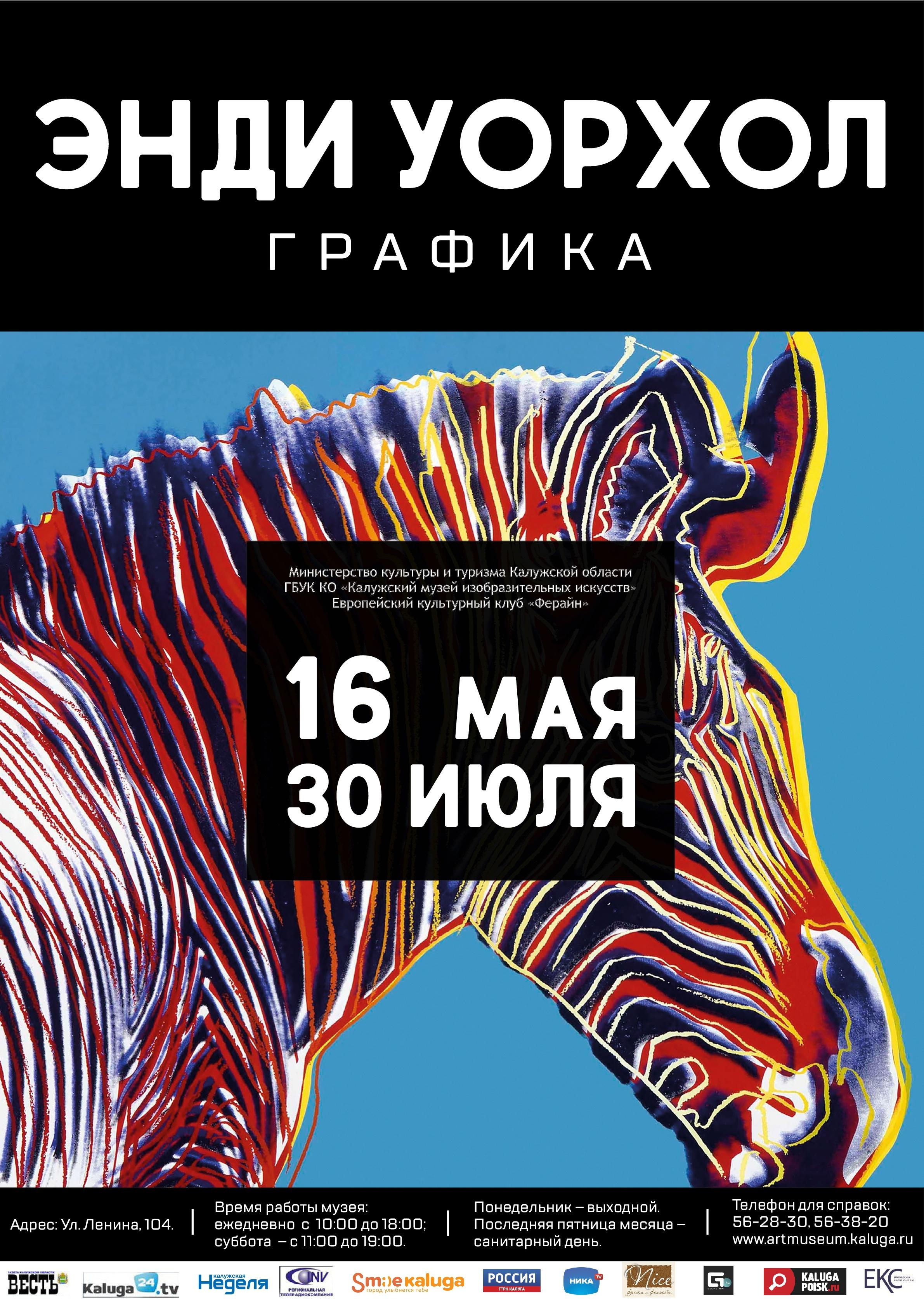 В Калужском музее изобразительных искусств состоится открытие выставки «Энди Уорхол. Графика».