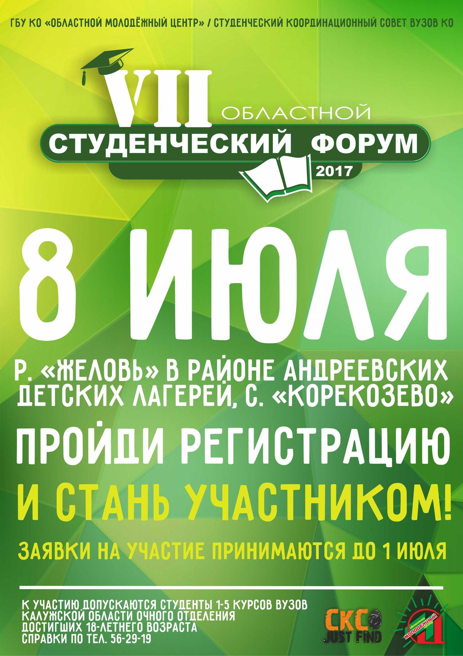 VII Областной студенческий форум