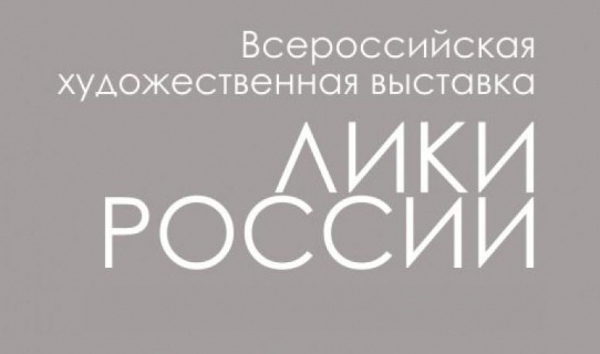 В Калужской области откроется выставка проекта «Лики России»
