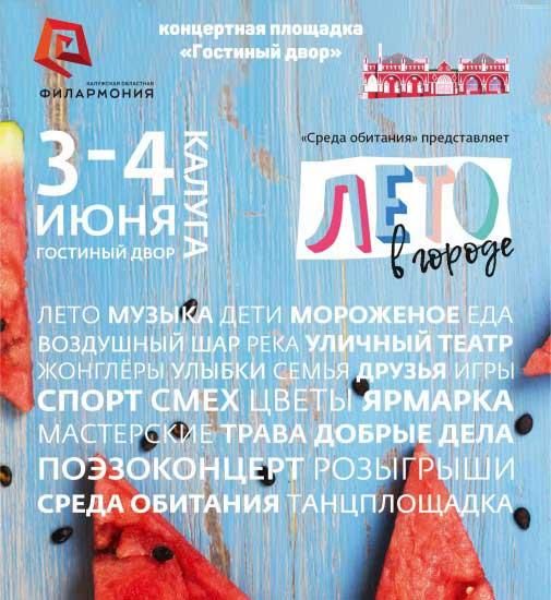 Калужский фестиваль нового формата пройдет на площадке «Гостиный двор»