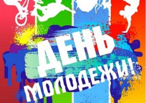 Празднование Дня молодежи в Калуге пройдет с насыщенной программой
