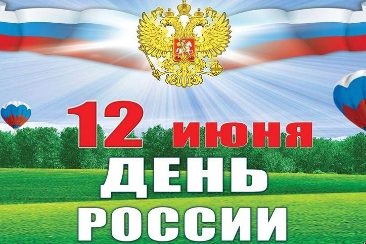 Стала известна программа мероприятий на День России в Калуге