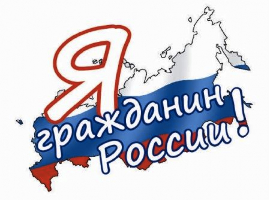 Калужан приглашают принять участие в акции «Я — гражданин России»