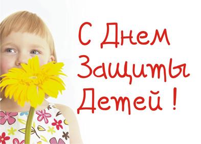 Городской Голова поздравил калужан с Днем защиты детей