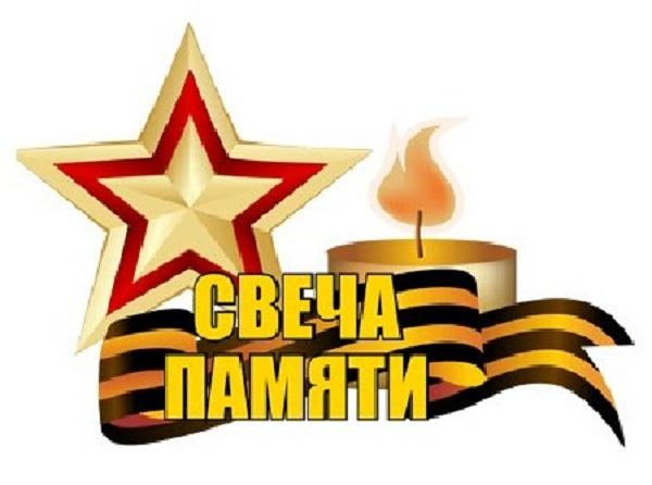 В Калуге пройдет традиционная акция «Свеча Памяти»