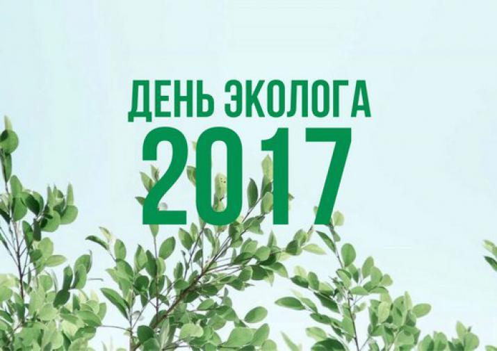 Калужских экологов поздравили с профессиональным праздником