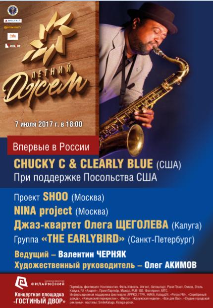 Ценителей джаза приглашают оценить новую программу