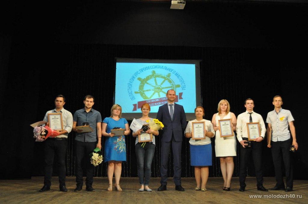 В Калуге пройдет конкурс профессионального мастерства