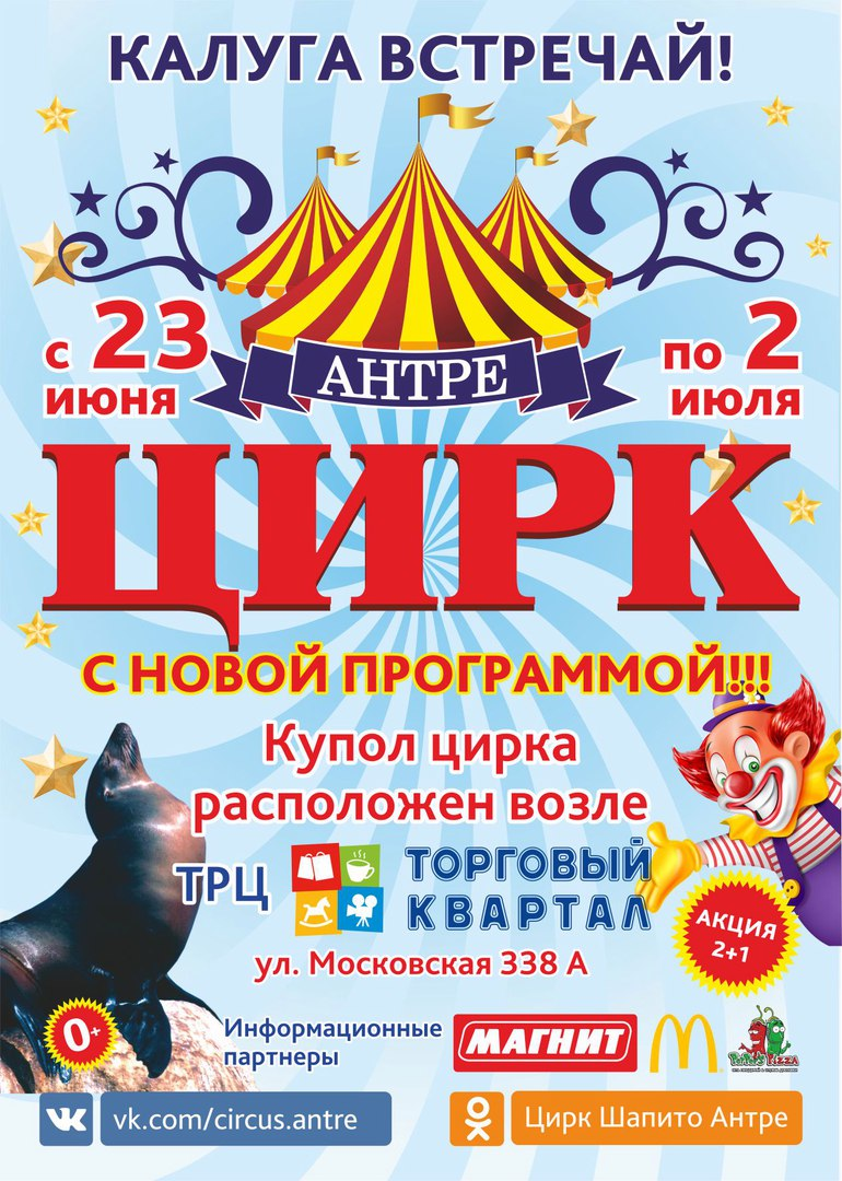 Цирк-шапито «АНТРЕ»