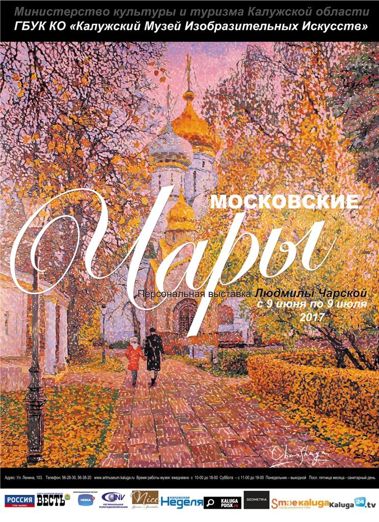 В Калуге начала работать выставка «Московские чары»