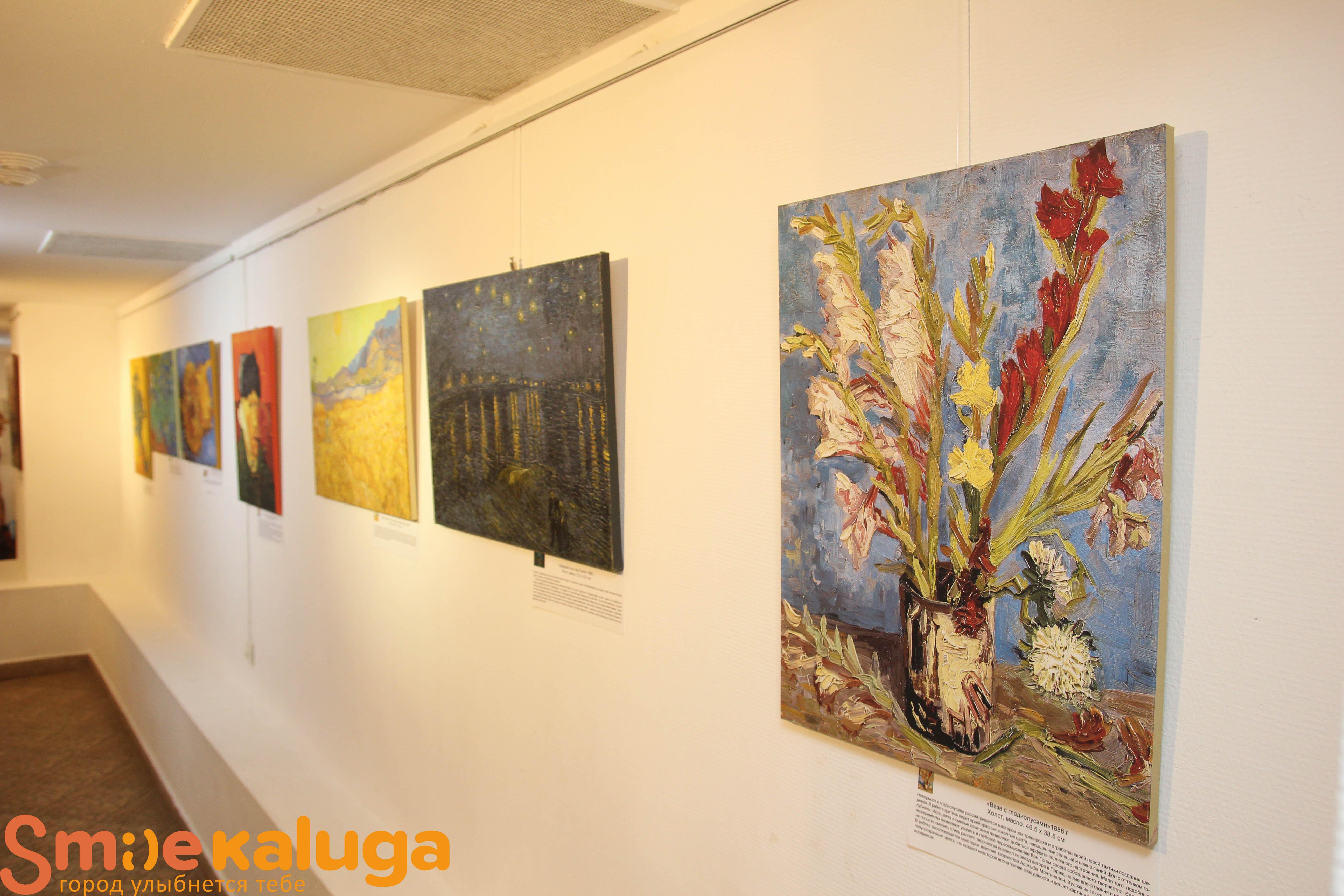 В Калужском Доме музыки открылась выставка Ван Гога