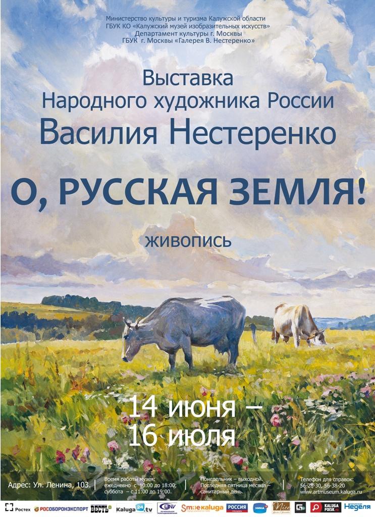 В Калужском музее изобразительных искусств откроется выставка Народного художника