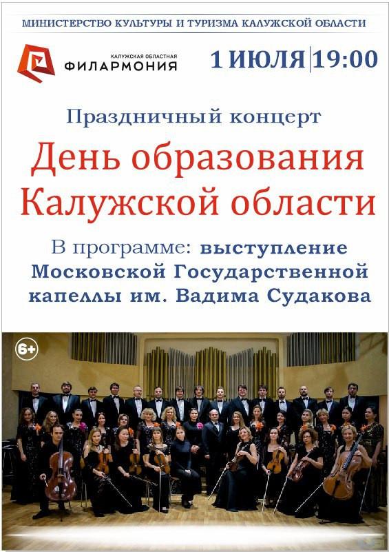 В Калужской областной филармонии отметят День образования
