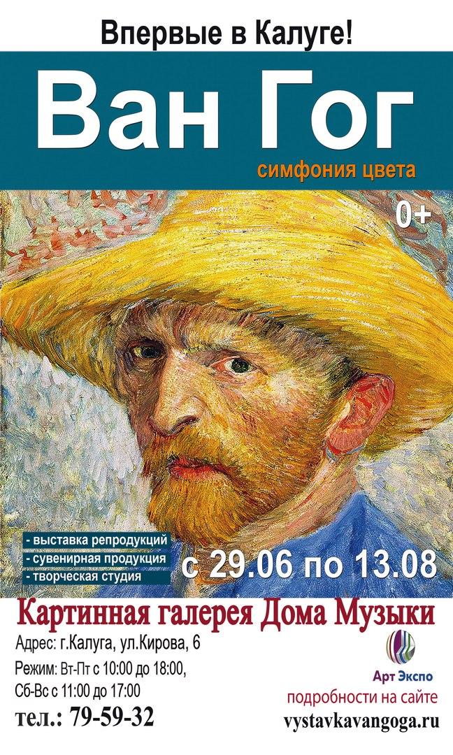 В Доме музыки представят картины Ван Гога