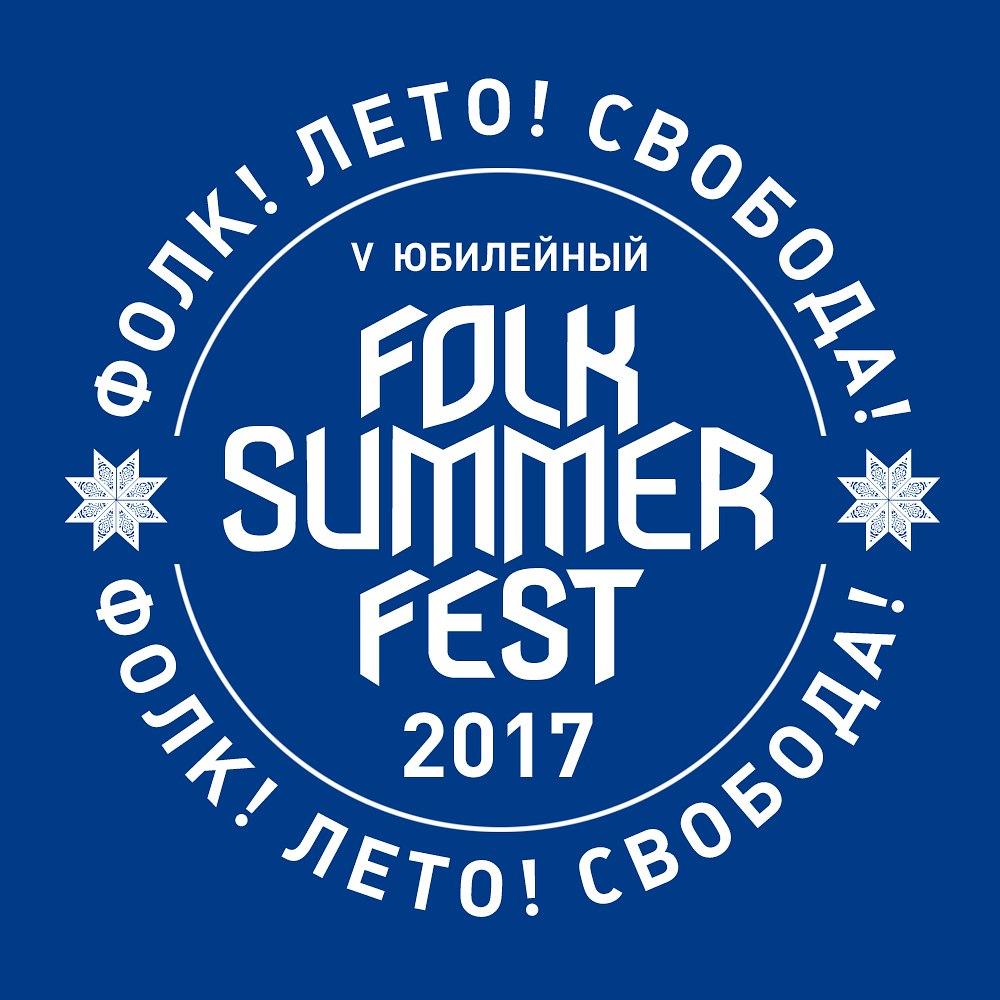 Под Калугой пройдет летний фестиваль «Folk Summer Fest»