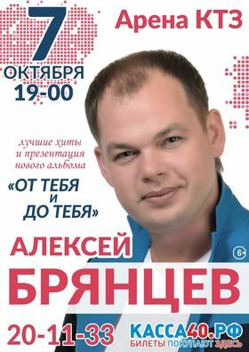 Алексей Брянцев. «От тебя и до тебя»