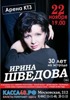 Ирина Шведова. «30 лет на эстраде»