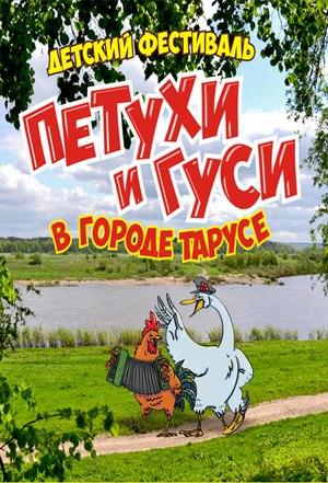 В Калужской области пройдет детский фестиваль