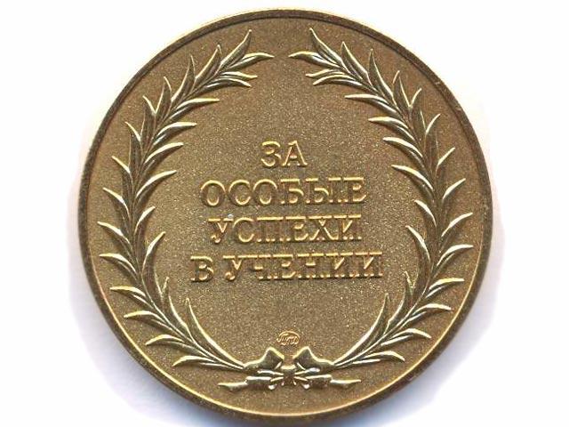 Лучшим выпускникам торжественно вручили памятные медали