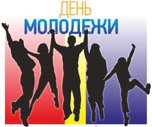 Сегодня отмечается День молодежи