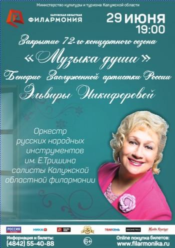 В Калужской областной филармонии закрытие сезона