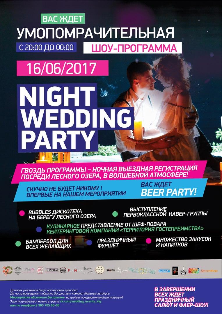 Калужских молодоженов приглашают на шоу-программу «Night Wedding Party»