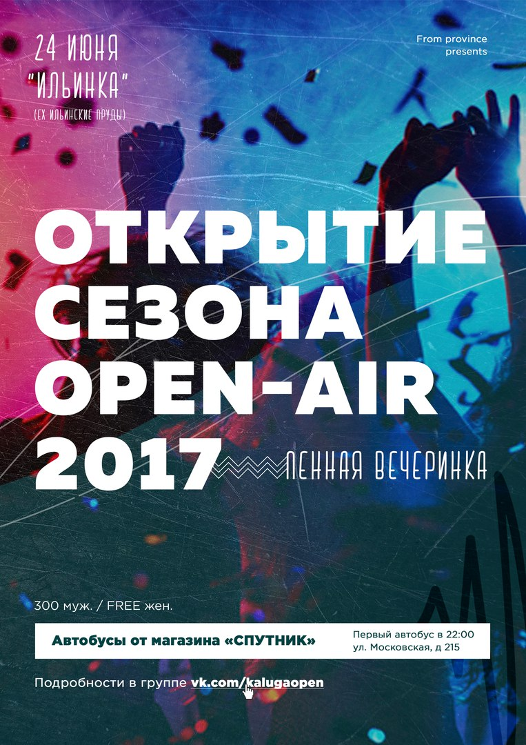 Открытие сезона OPEN-AIR 2017