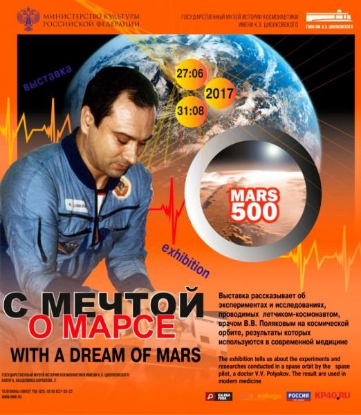 Государственный музей истории космонавтики представит выставку «С мечтой о Марсе»